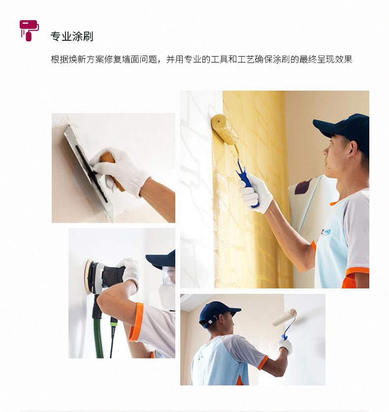 致悦抗甲醛净味全效乳胶漆墙面漆室内乳胶漆