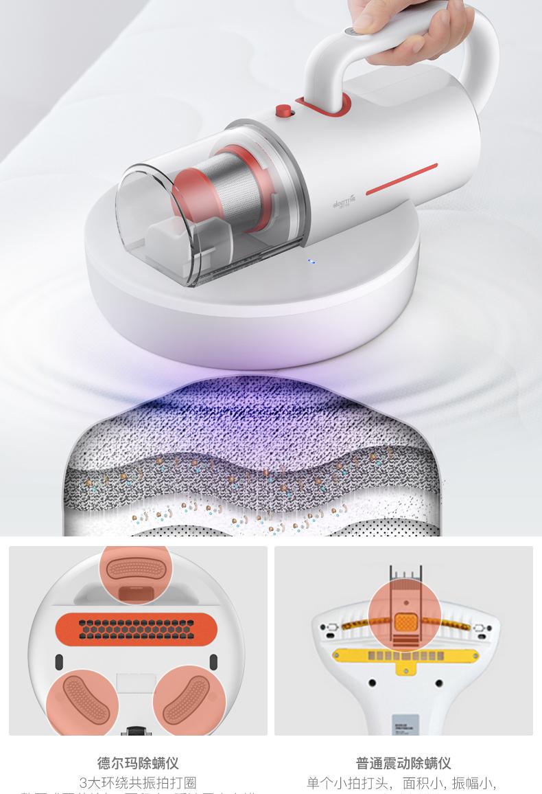 小米生态链 德尔玛 除螨仪/吸尘器 一机二用 图16