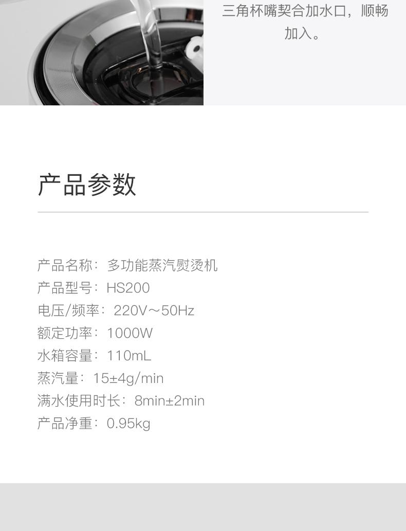 小米生态链 德尔玛 组合式挂烫熨烫机 平板/挂烫两用 图25