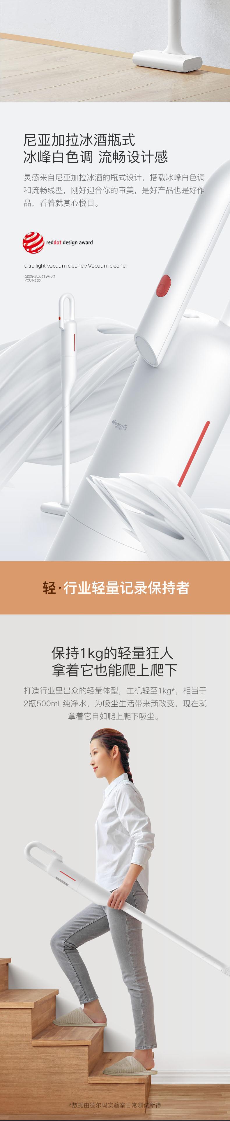 小米生态链 德尔玛 红点奖 强力无线吸尘器 图3
