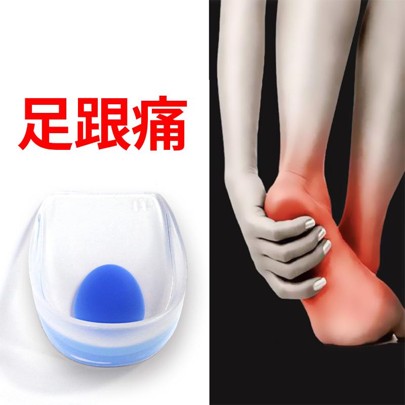 硅胶鞋垫男士全掌减震跟腱炎运动脚足跟痛软女平足矫正支撑足弓垫