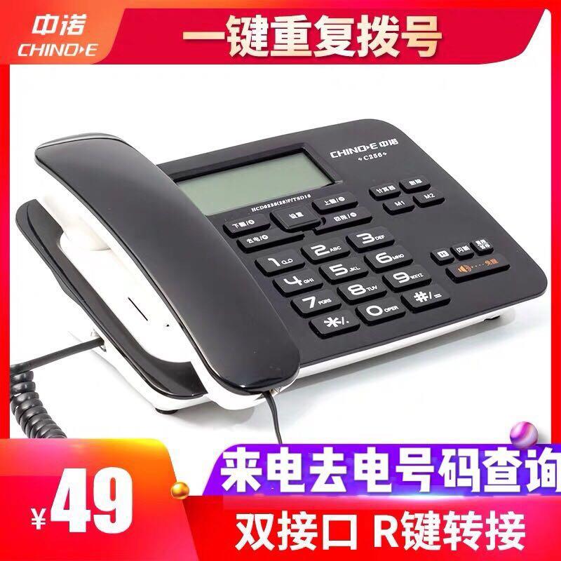 中诺C256家用固定电话机显示来电有线v家用座机商务时尚创意