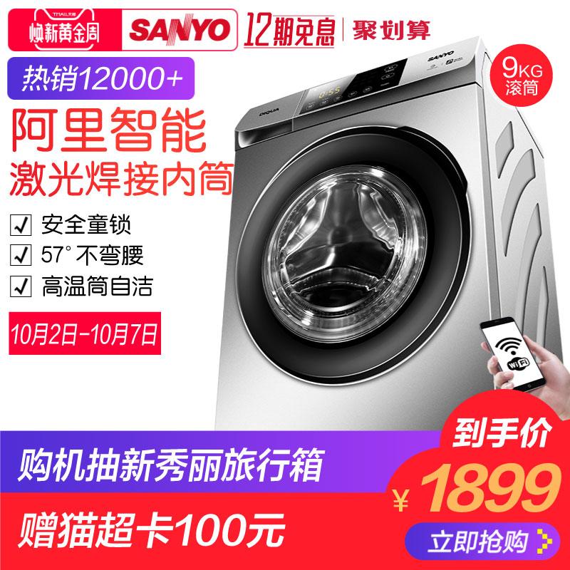 真心想知道Sanyo/三洋Radi9洗衣机小型 洗脱一体好不好,质量如何?有谁买过的来说说 绝对的真实点评分享!