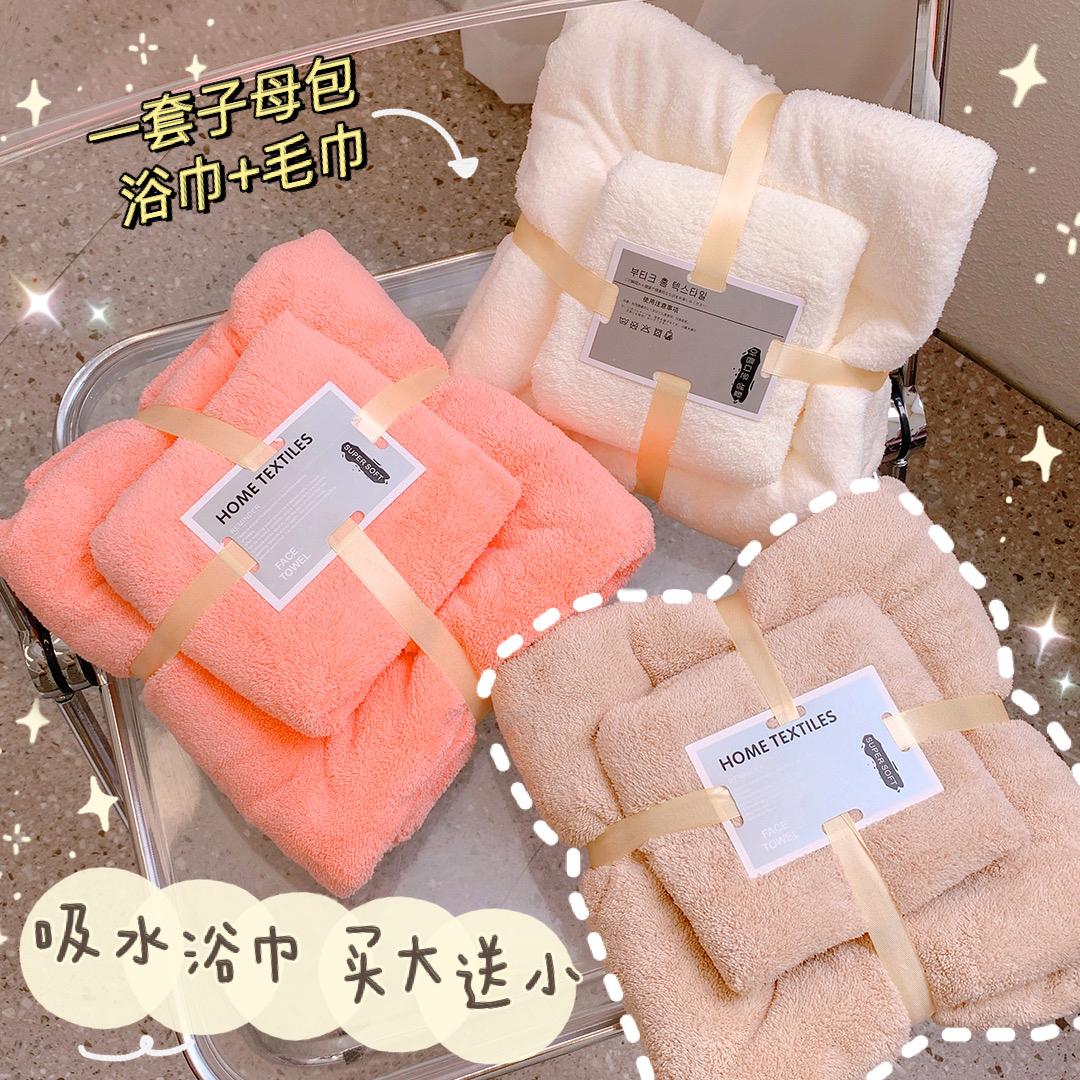 【买大送小】超吸水珊瑚绒浴巾毛巾两件套