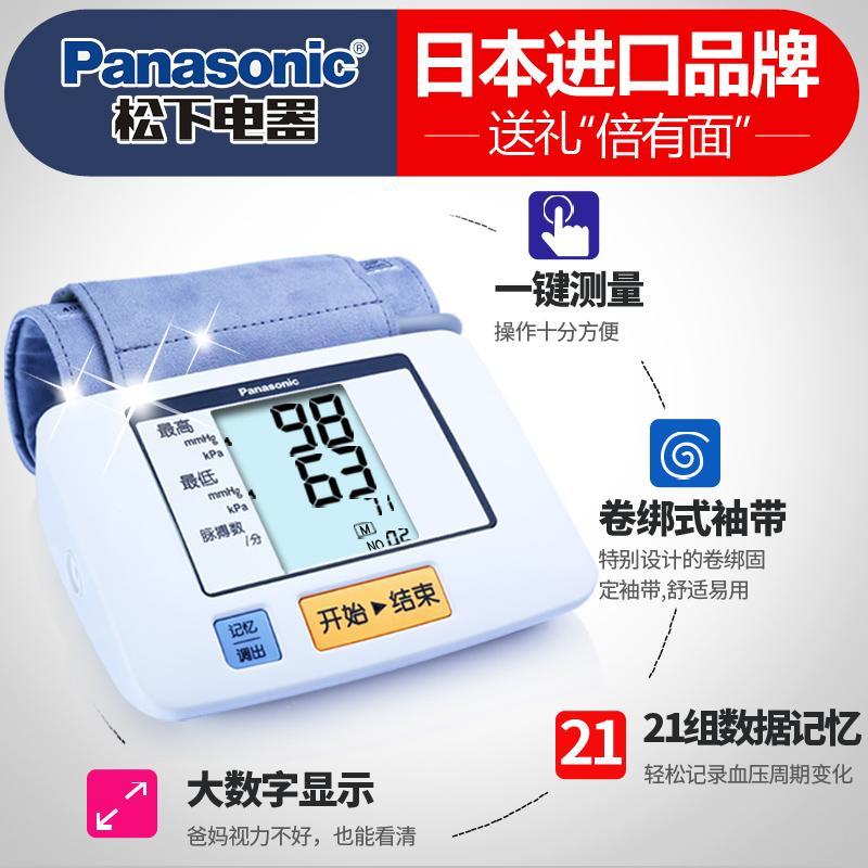 松下 上臂式全自动血压仪 EW3106