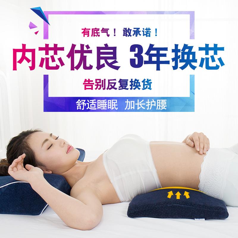 知梦人 记忆棉护腰枕 孕妇可用 多色可选