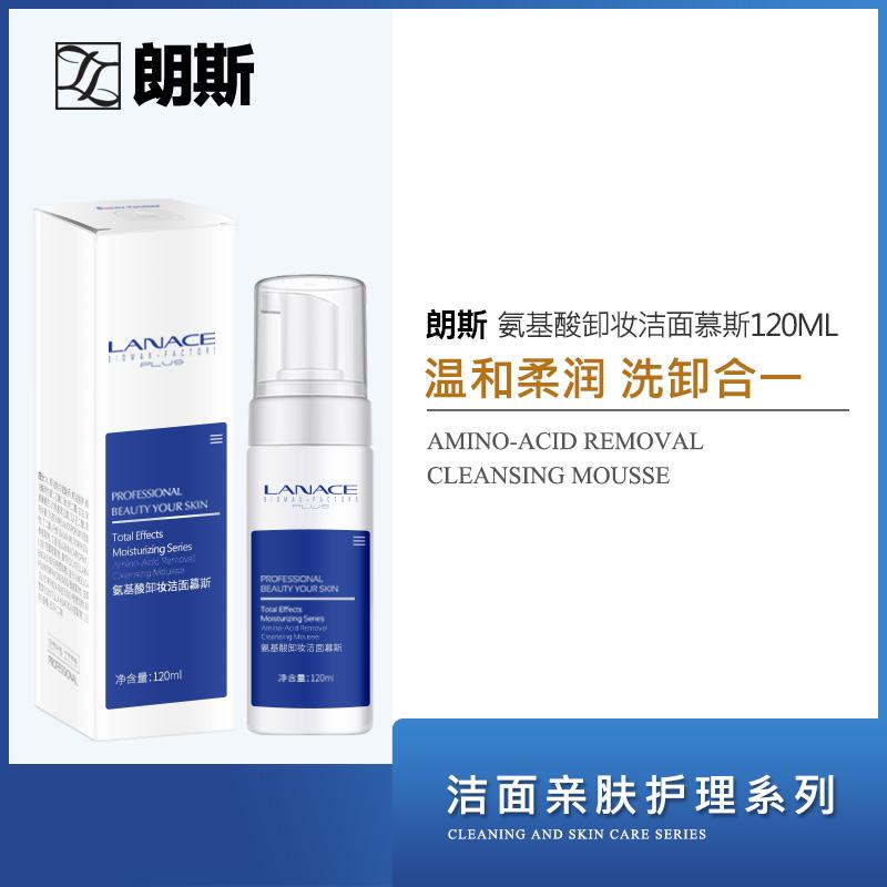 买送面膜3片朗斯氨基酸卸妆洁面慕斯120ml男女卸妆清洁2合1不伤肤