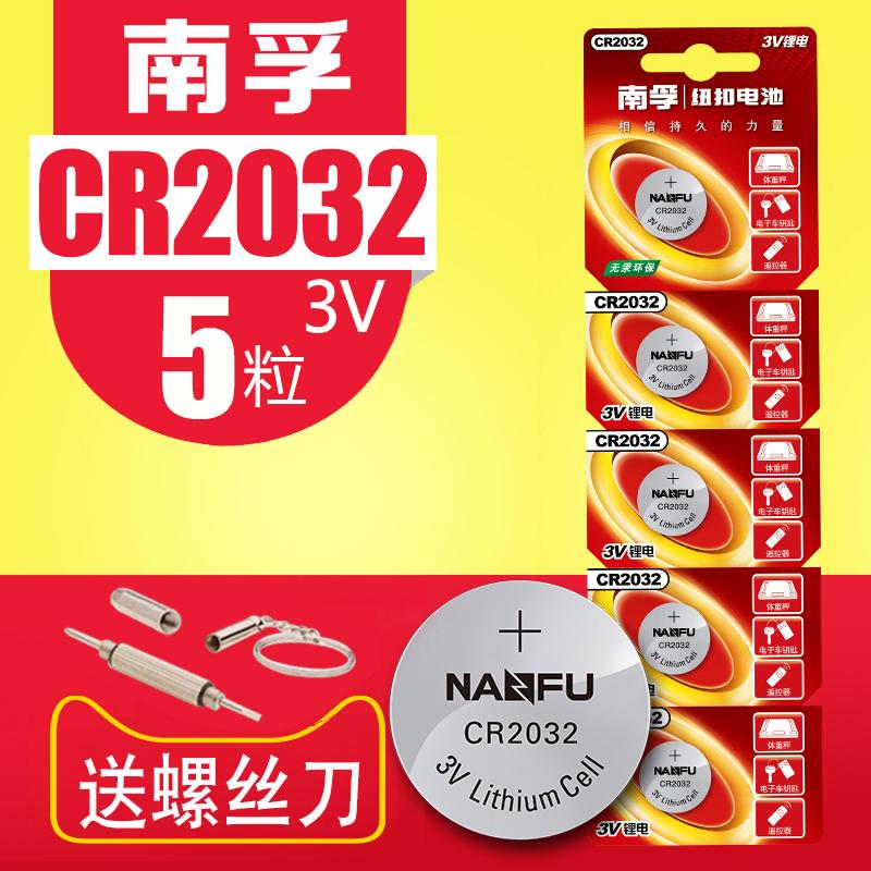 南孚CR2032纽扣电池3V汽车遥控器钥匙主板小米电视健康电子称电池