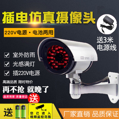 Fake camera monitoring simulation camera monitor anti-theft plug-in 220V with light induction outdoor rainproof model