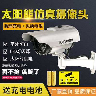 Simulation camera, fake surveillance camera, solar charging anti-theft camera probe, outdoor rainproof, no battery replacement