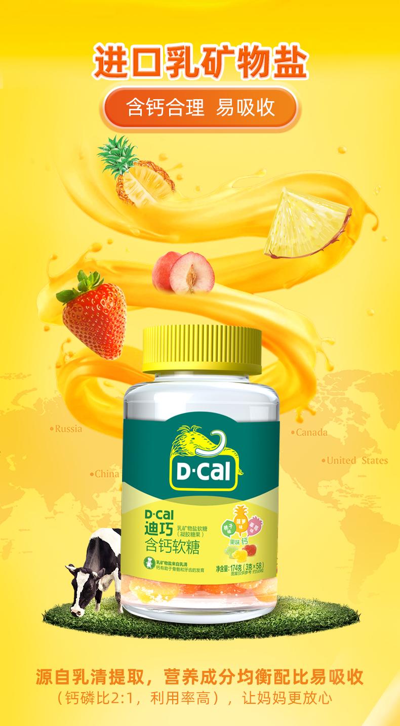 迪巧含钙软糖小孩青少年维生素水果味碳酸钙补钙片儿童咀嚼糖果详细照片