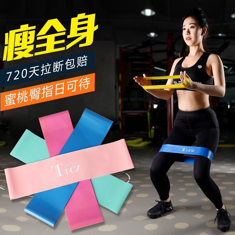 Yoga fitness elastic band men and women Alice hip resistance band pull rope  stovepipe equipment rehabilitation ffbbbb17fc