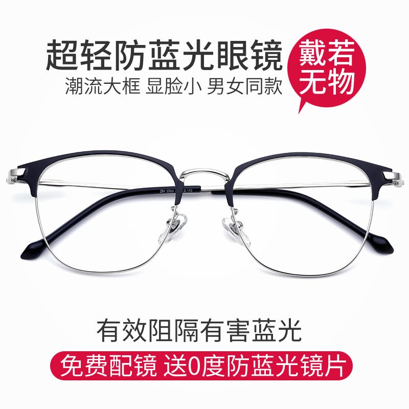 防辐射抗蓝光疲劳度数男潮大脸护眼平光眼镜框近视眼睛女可配眼镜
