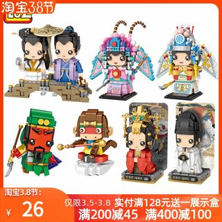 Loz small particles block MINI Beijing Opera Journey to the three Kingdoms Martan national tide assembled Fangtang puzzle toys