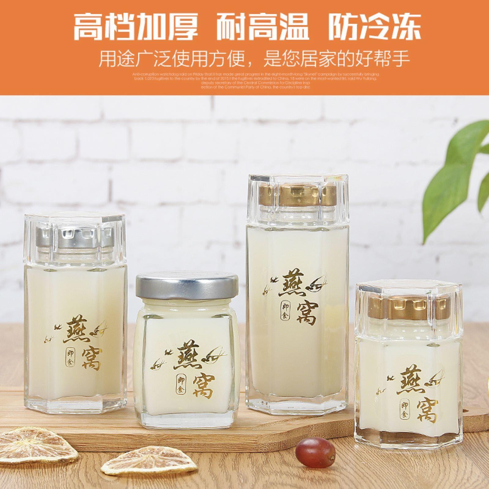 耐高温燕窝分装小瓶子密封高档家用带盖空玻璃瓶杯保存储藏罐透明