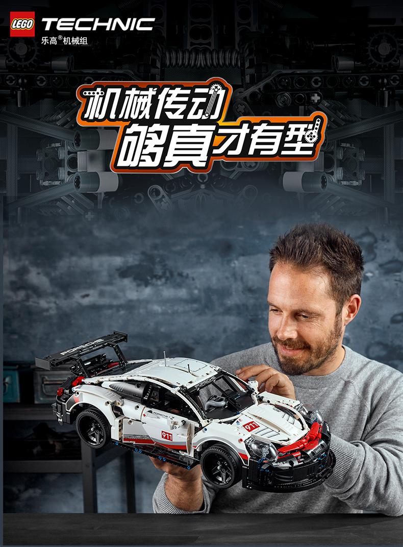 双11预售 LEGO 乐高 科技系列 42096 保时捷 911 RSR 积木玩具 ¥789包邮包税(11日2点前付款)88VIP可再95折