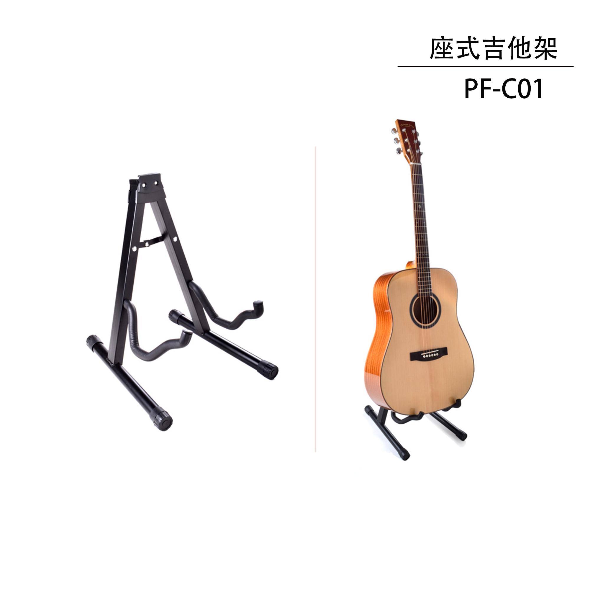 座式吉他架