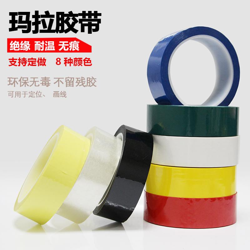 Màu Ma-rốc băng biến áp điện chỉnh lưu băng cao chịu nhiệt độ điện tử màu tracless công nghiệp băng Ma-rốc - Băng keo