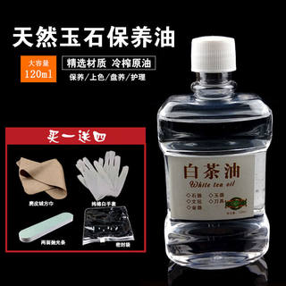 Bakelite tea tray maintenance oil jade bracelet maintenance oil mahogany treasure maintenance oil anti-cracking wood maintenance oil polishing