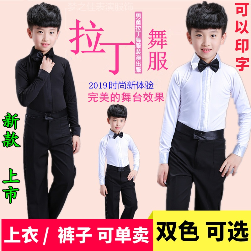 The new boy Latin dance costumes show children's children's children's summer dance competition practice clothes
