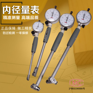 Shanghai inner diameter dial indicator 10-18 inner diameter cylinder table 35-50 inner hole indicator table 50-160mm