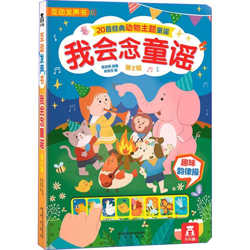 我会念童谣 第2辑幼儿早教书认知启蒙有声读物 乐乐趣经典发声书音乐书宝宝点读发声书0-3-6岁婴儿益智玩具亲子互动书籍经