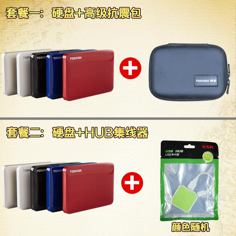 东芝 移动硬盘2t V9高速移动硬移动盘 2t USB3.0 2.5寸可加密硬盘