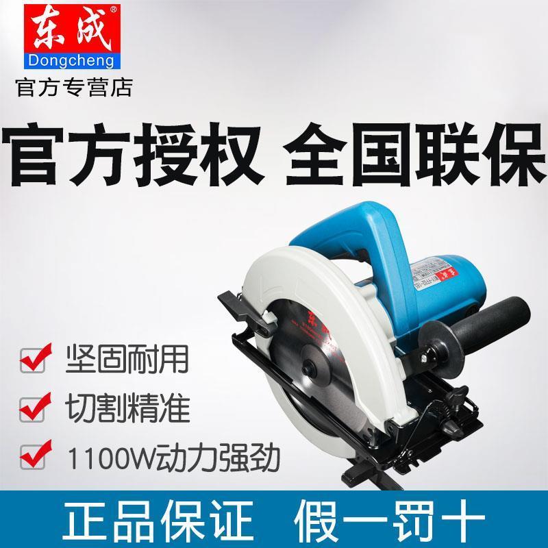 东成电圆锯M1Y-FF02-185手提圆盘7寸工具板铝塑板切割电锯锯木工
