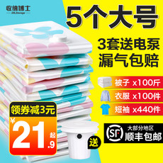 Vacuum compression bag storage bag finishing bag quilt quilt clothing luggage special household clothes bag