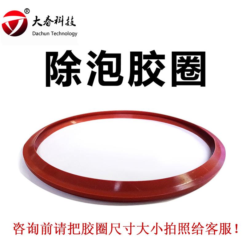 大春科技胶圈胶圈除泡机硅胶压屏机防漏气配件密封圈胶圈条