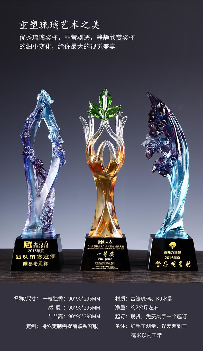 琉璃獎杯水晶樹葉花朵花蕾花藤造型獎杯燒制感恩節節高一織獨秀