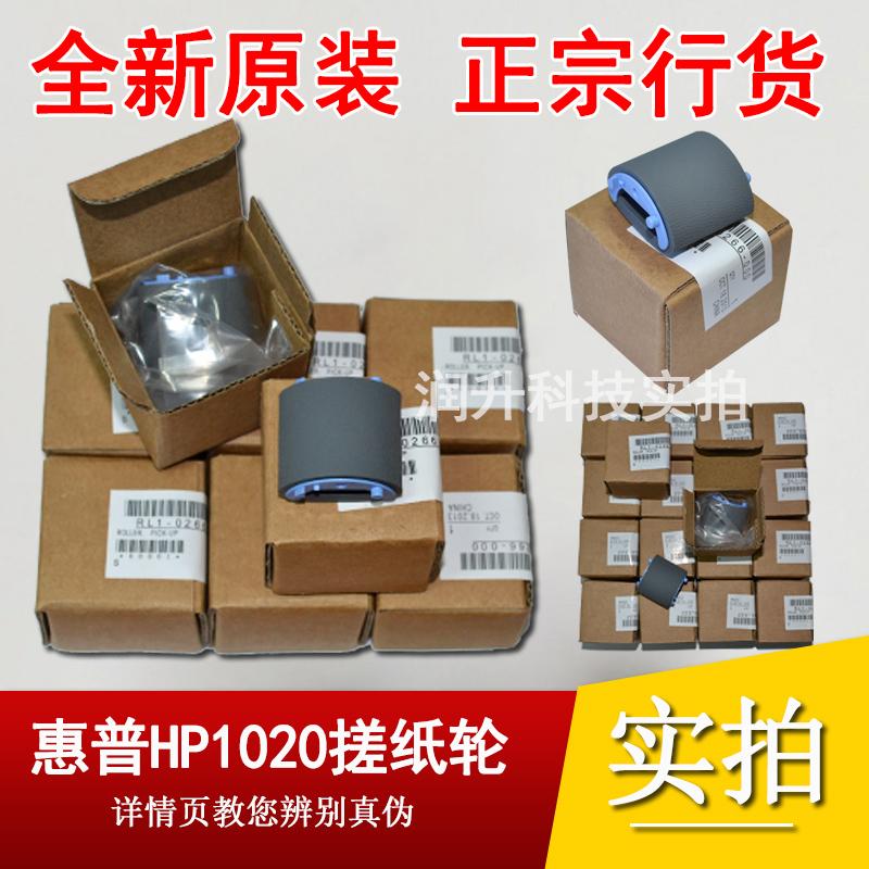 【 в новой упаковке 】Роликовый пистолет HP HP1020 HP1005 Питательный ролик 2900 1018 1010 Пикап-ролик