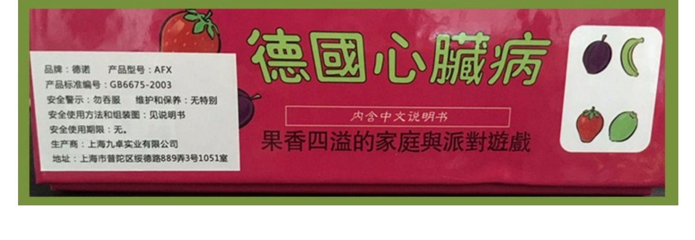 防水耐玩德国心脏病桌游卡牌正版儿童全套扩展大铃铛成人休闲游戏商品详情图