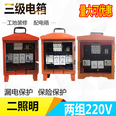 Temporary use of electrical boxes for construction sites, three-level boxes, large quantities of shipping lighting, 220V five-eye socket, outdoor rainproof