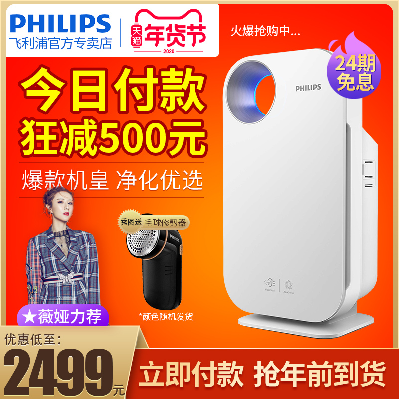 Philips Air Purifier home living room bedroom in addition to formaldehyde haze dust purification machine pm2 5AC4072