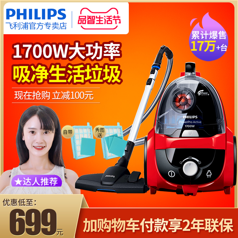 Philips vacuum cleaner household large suction small handheld high-power industrial powerful mite dog hair FC8632