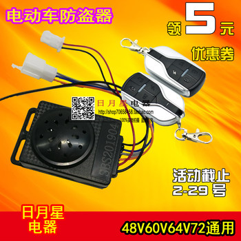 Electric battery car anti-theft device 72v universal 48v60v64v controller split remote control anti-theft accessories