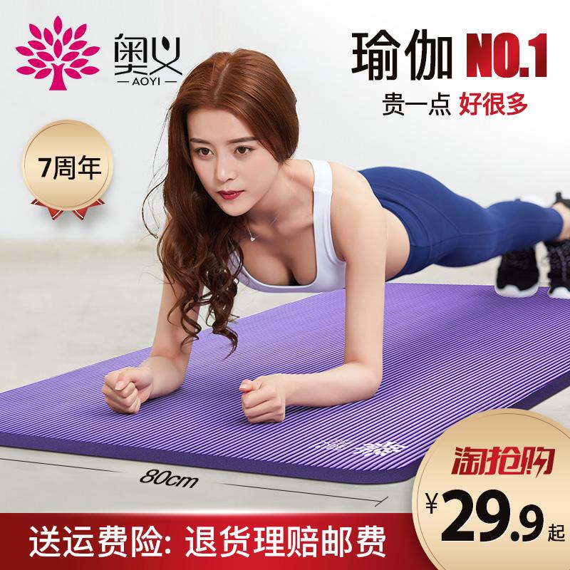 奥义瑜伽垫初学者加长防滑男女士加厚加宽无味健身瑜珈垫子三件套