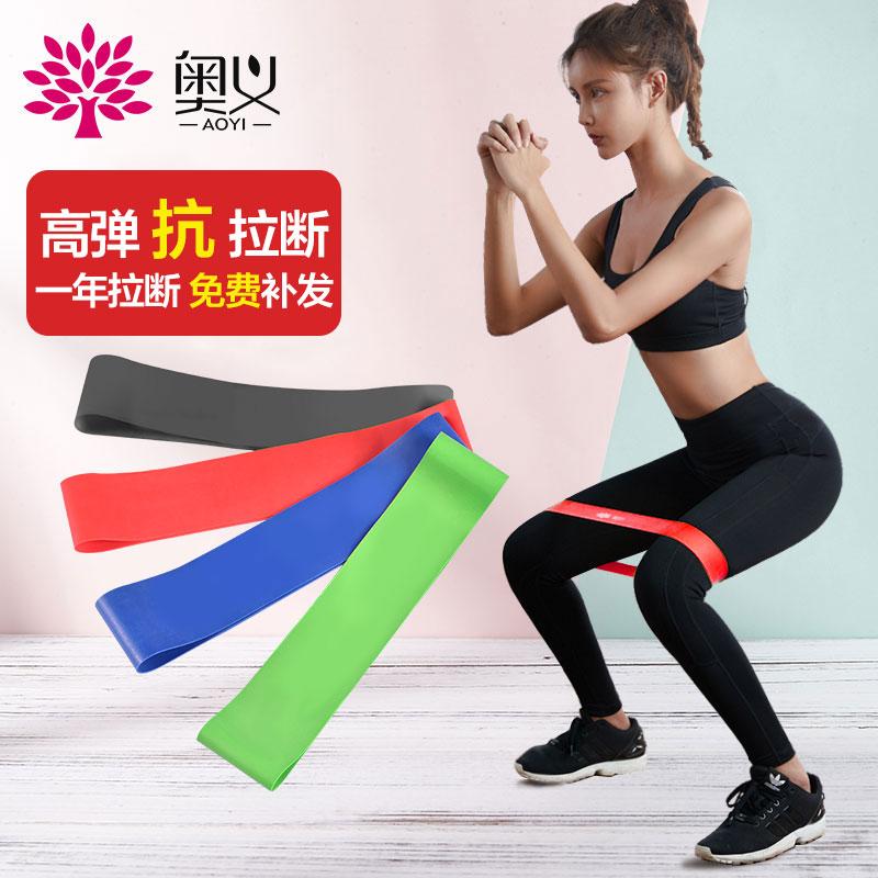 奥义瑜伽弹力带女健身阻力带力量训练翘臀弹力圈男拉伸运动拉力带