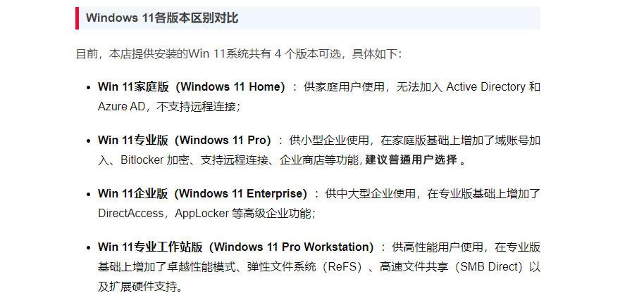 搖杆正版Windows11專業版Win11企業家庭版電腦系統重裝遠程安裝服務電動
