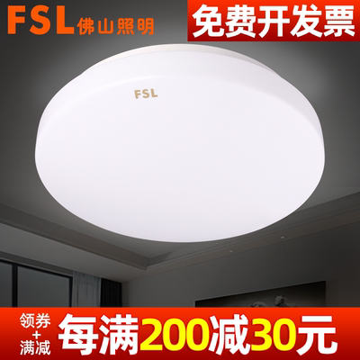 FSL Foshan Lighting ...