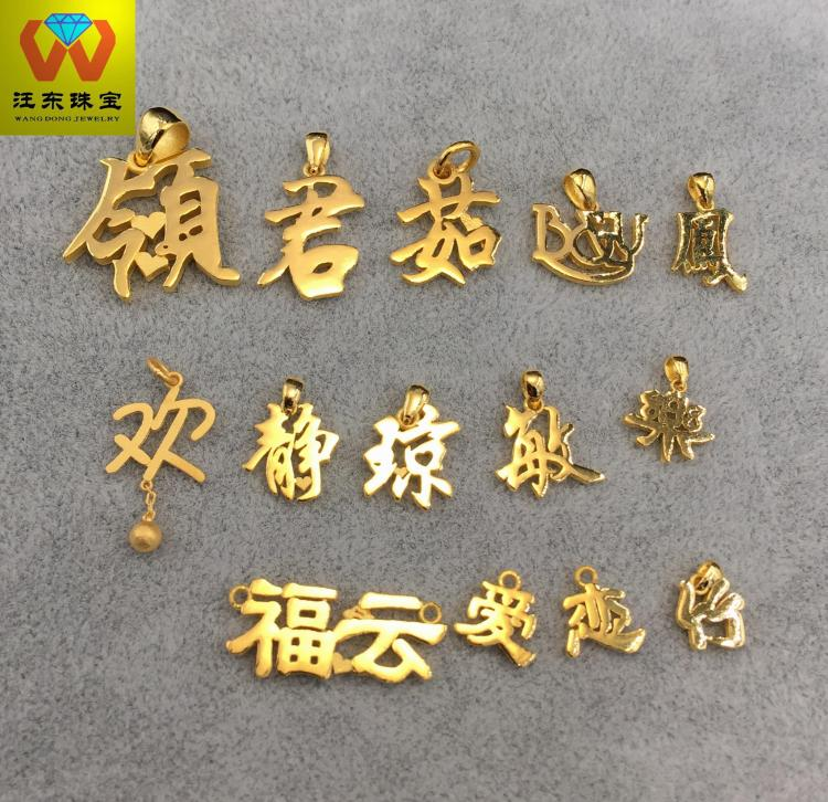 Personalized Design Custom Gold 999 Gold Solid Chinese Character