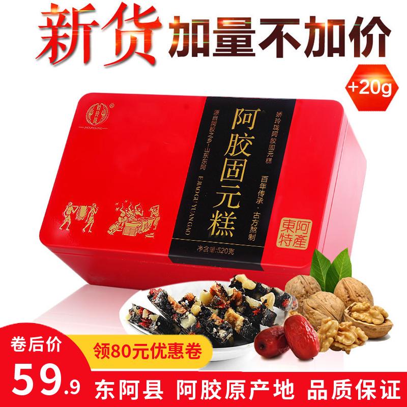 东阿山东阿胶阿胶精品红枣糕即食520g固元膏枸杞块买2盒配礼品袋