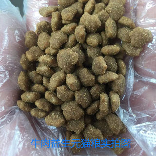 Homemade cat food natural grain fresh meat cat main food pet beauty short short-proof cat pi cat full cat period 5 kg