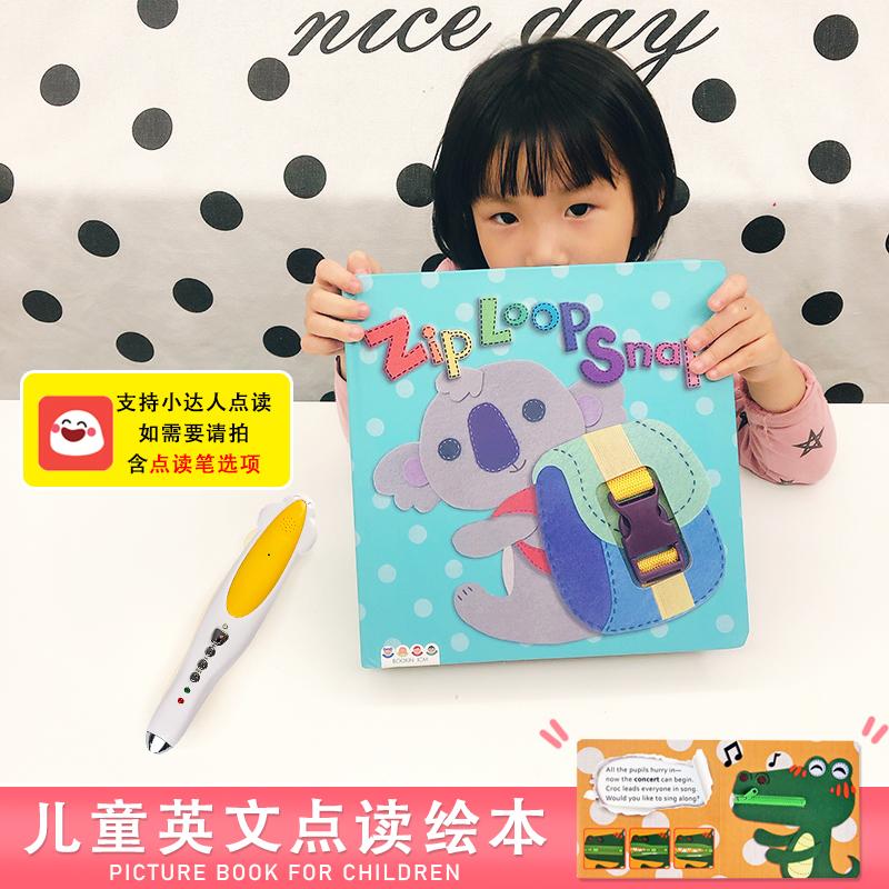 儿童好习惯精细动作训练益智纸板卡片支持小达人小怪兽点读笔学习