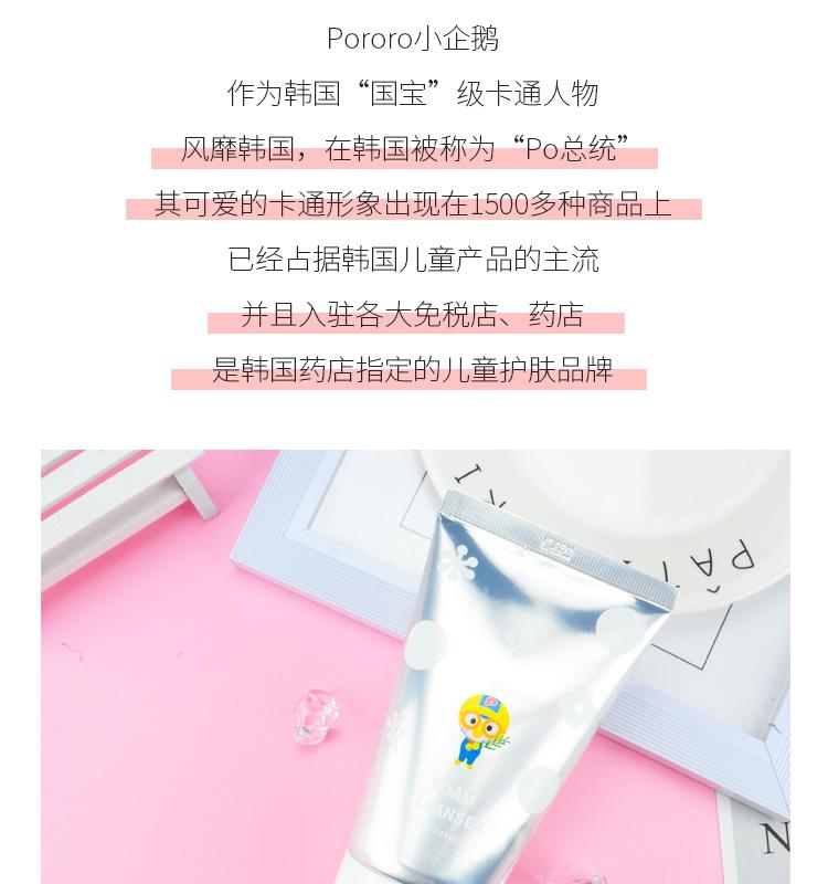 韩国宝露露儿童洗面奶啵乐乐洗面乳宝宝男孩岁女孩详细照片