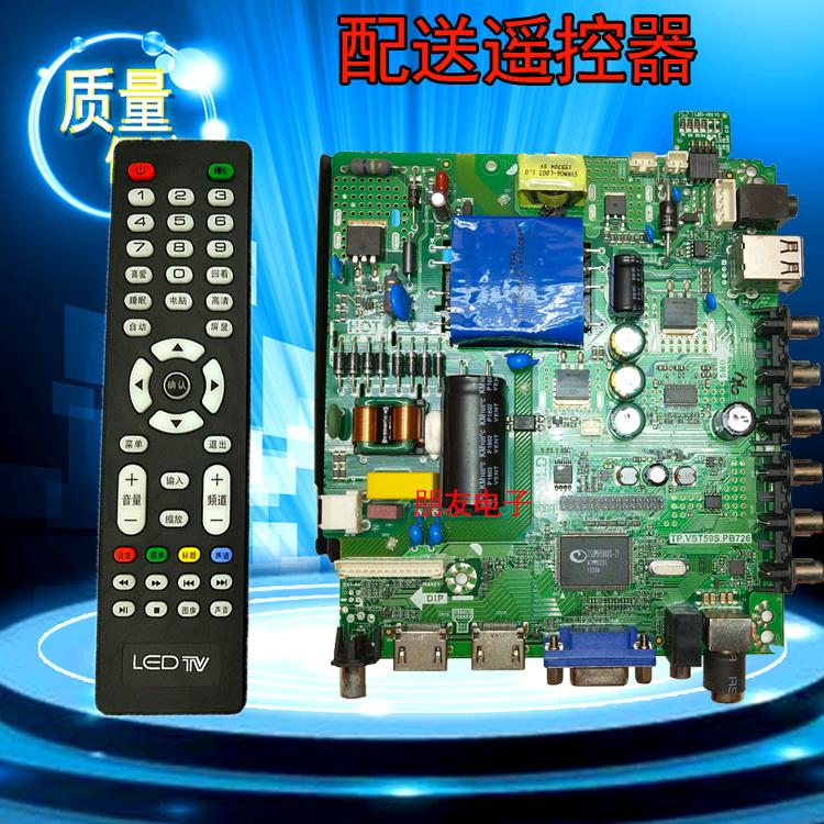 适用乐华tp vst59s PB726/PC1/P89/pb716/PB813/PB801电视主板- SGshop