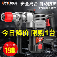 Power hammer hammer impact drill concrete drill with three home-heavy power tools