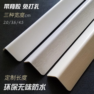 PVC corner bead retaining wall crash self-adhesive protective tiles windows and living room with decorative edging strip Aluminum profile