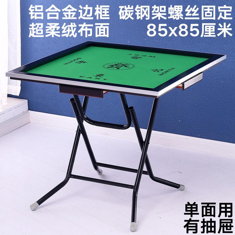 麻將桌 麻將桌 折疊麻將桌子家用簡易棋牌桌 手搓手動宿舍兩用  DF